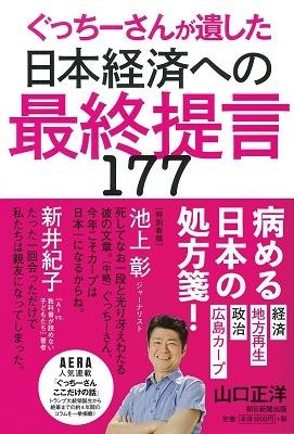 ぐっちーさんが遺した 日本経済への最終提言177 Book