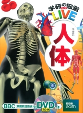 学研の図鑑LIVE 人体 Book