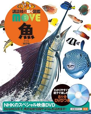 講談社の動く図鑑MOVE 魚 新訂版 [BOOK+DVD] Book