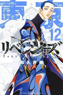 東京卍リベンジャーズ 12 COMIC