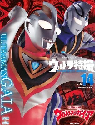 ウルトラ特撮 PERFECT MOOK vol.14 ウルトラマンガイア[9784065209363]