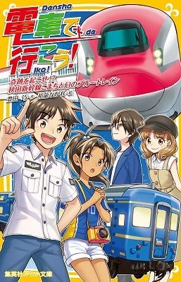 電車で行こう! 奇跡をおこせ!? 秋田新幹線こまちと幻のブルートレイン Book