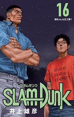 SLAM DUNK 新装再編版 16 COMIC