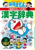 改訂新版 ドラえもんの国語おもしろ攻略 漢字辞典 ステップ3 五・六年生の漢字384字 Book