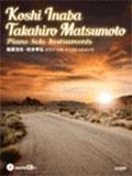 稲葉浩志・松本孝弘 ピアノ・ソロ・インストゥルメンツ(模範演奏CD付) [BOOK+2CD] Book