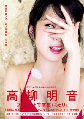 高柳明音ファースト写真集 ちゅり Book