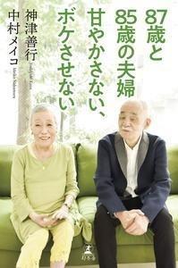 87歳と85歳の夫婦 甘やかさない、ボケさせない Book