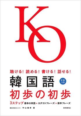 CD付 聴ける! 読める! 書ける! 話せる! 韓国語初歩の初歩 [BOOK+CD] Book