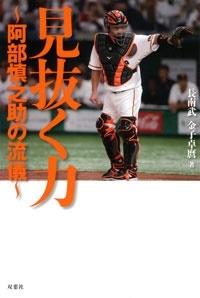 見抜く力 ~阿部慎之助の流儀~ Book
