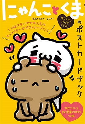 igarashi yuri/愛しすぎて大好きすぎる。にゃんことくまのポストカードブック[9784796877763]