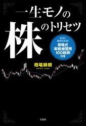 一生モノの株のトリセツ Book