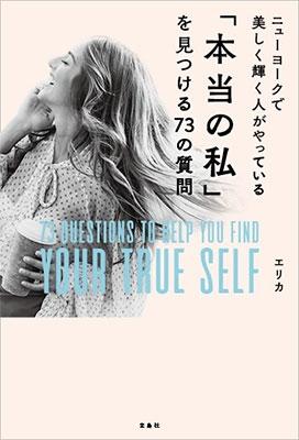 ニューヨークで美しく輝く人がやっている「本当の私」を見つける73の質問 Book