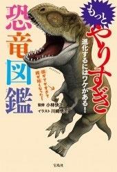 もっと やりすぎ恐竜図鑑 Book