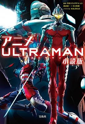 アニメ ULTRAMAN 小説版 Book