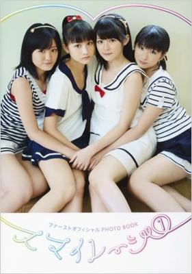 ファーストオフィシャルPHOTO BOOK 『スマイレージ1』