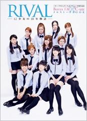 ハロー! プロジェクト・キッズ デビュー10周年記念 Berryz工房×℃-ute クロストークBOOK 『RIVAL ~12少女の10年物語~』