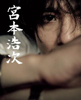 宮本浩次 Book