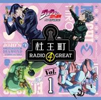 ラジオCD「ジョジョの奇妙な冒険 ダイヤモンドは砕けない 杜王町RADIO 4 GREAT」Vol.1 [CD+CD-ROM][TBZR-0703]