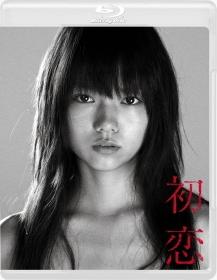 初恋 Blu-ray Disc