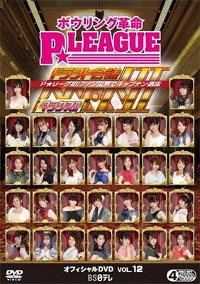 ボウリング革命 P★LEAGUE オフィシャルDVD VOL.12 ドラフト会議MAX II 〜P★リーグ初!ファン投票でキャプ DVD