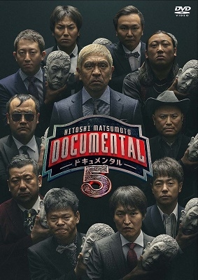 HITOSHI MATSUMOTO Presents ドキュメンタル シーズン5 DVD