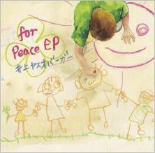 井上ヤスオバーガー/for peace EP[IYB-003]