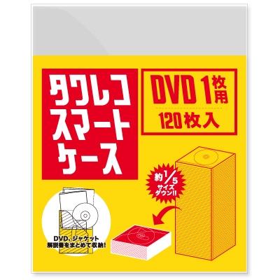 タワレコ スマートケース DVD1枚用 (120枚入り)