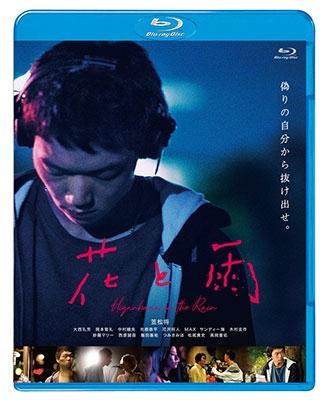花と雨 Blu-ray Disc