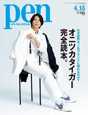 Pen 2020年4月15日号<表紙: 山下智久> Magazine