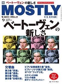 MOSTLY CLASSIC 2020年9月号 Magazine