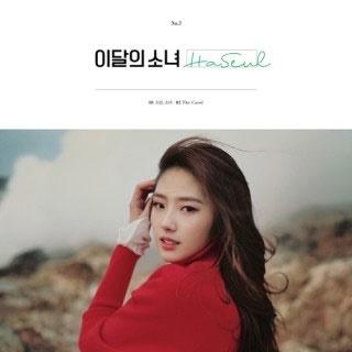 Ha Seul (Loona)/Ha Seul: 1st Single (Reissue)[D13316C]