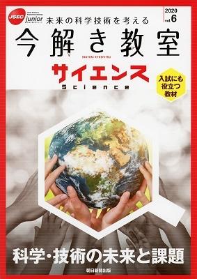 朝日新聞社/【今解き教室サイエンス】JSECジュニア 2020 Vol.6[9784021101564]