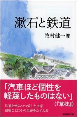 漱石と鉄道 Book