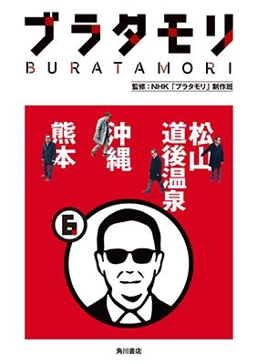 NHK「ブラタモリ」制作班/ブラタモリ 6 松山・沖縄・熊本 (仮) [9784041043264]
