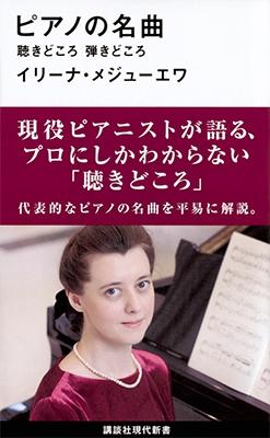 ピアノの名曲 聴きどころ 弾きどころ Book