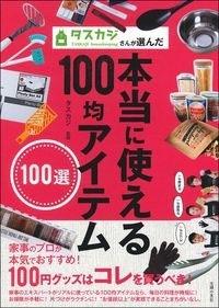 タスカジさんが選んだ本当に使える100均アイテム100選 Book