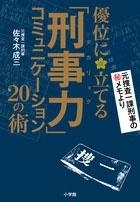 「刑事力」コミュニケーション 優位に立てる 20の術 Book