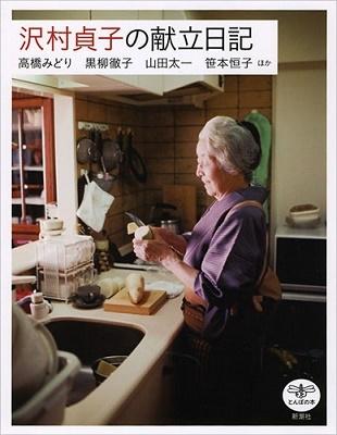 沢村貞子の献立日記 Book