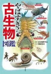 やばすぎ! 古生物図鑑 Book