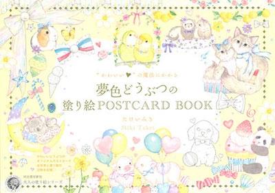 """""""かわいい""""の魔法にかかる夢色どうぶつの塗り絵POSTCARD BOOK Book"""