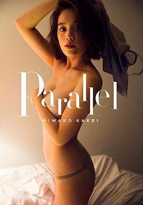 筧美和子/筧美和子写真集 Parallel [9784334842864]