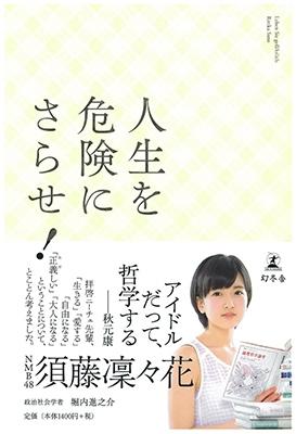 須藤凜々花/人生を危険にさらせ![9784344029064]