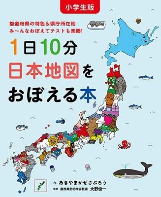 小学生版 1日10分日本地図をおぼえる本 Book