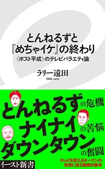 ラリー遠田/とんねるずと『めちゃイケ』の終わり 〈ポスト平成〉のテレビバラエティ論[9784781651064]