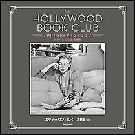 ハリウッド・ブック・クラブ スターたちの読書風景 Book
