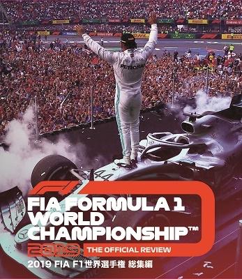2019 FIA F1世界選手権総集編 Blu-ray Disc