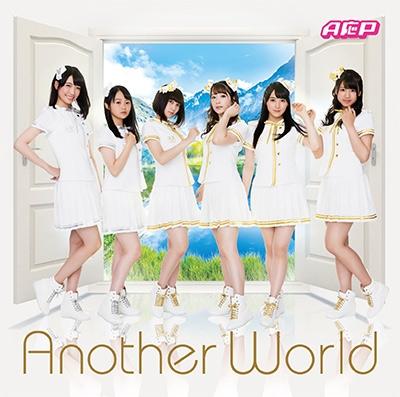 A応P/Another World (アーティストジャケット盤)[AKOSC-9]