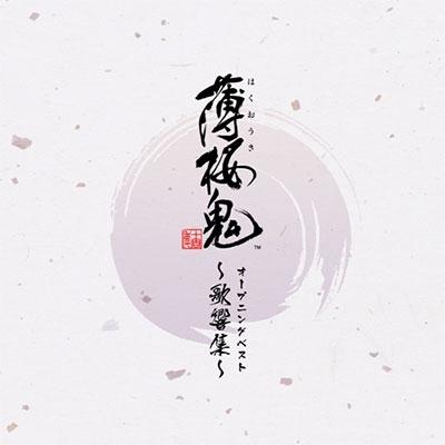 吉岡亜衣加/ゲーム「薄桜鬼」 オープニングベスト 〜歌響集〜[XFCD-0060]