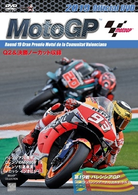2019MotoGP公式DVD Round 19 バレンシアGP DVD