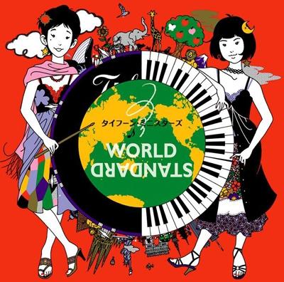 タイフーン・ミニスターズ/WORLD STANDARD [URWS-9801]